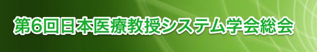 第6回日本医療教授システム学会総会