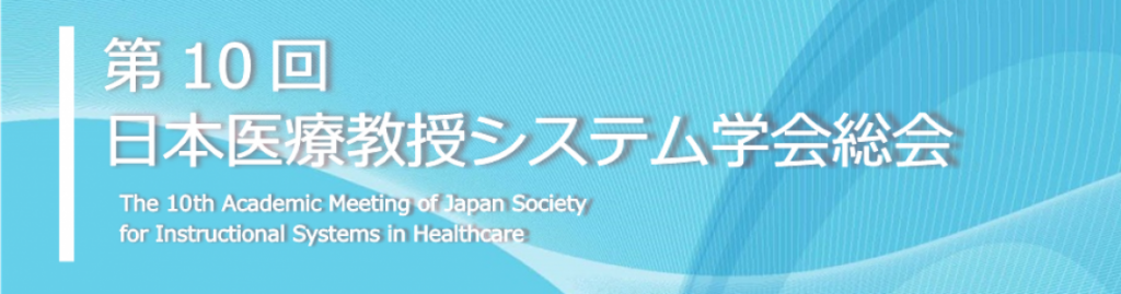 第10回日本医療教授システム学会総会