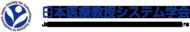 日本医療教授システム学会
