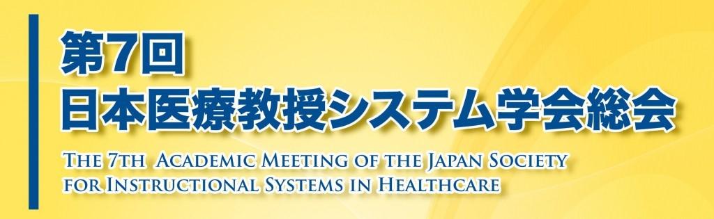 第7回日本医療教授システム学会総会