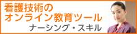 エルゼビア・ジャパン株式会社